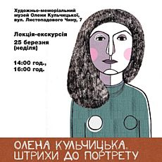 Лекція-екскурсія «Олена Кульчицька. Штрихи до портрету»