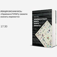 Лекція Оксани Кісь «Українки в ГУЛАГу: вижити значить перемогти»