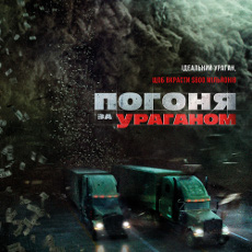 Фільм «Погоня за ураганом» (The Hurricane Heist)