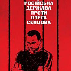 Показ фільму «Процес. Російська держава проти Олега Сенцова»