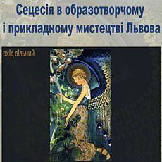 Лекція «Сецесія в образотворчому і прикладному мистецтві Львова»