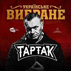 Концерт гурту «Тартак»