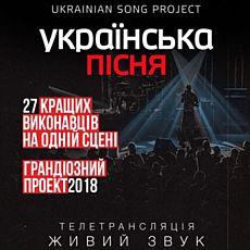 Музичний телепроект «Українська пісня» (Ukrainian Song Project) 2018