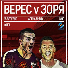 Футбол. Чемпіонат України. «Верес» (Рівне) – «Зоря» (Луганськ)