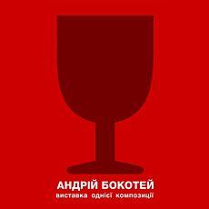 Андрій Бокотей. Виставка однієї композиції
