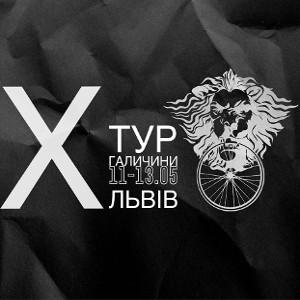 Велогонка «Х Тур Галичини»