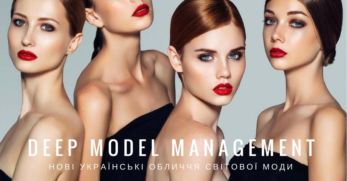 Модельна агенція Deep Models Management