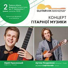 Гітарний концерт «Guitar Vik. Юрій Присяжний та Артем Поздняков»