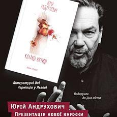 Презентація нового роману письменника Юрія Андруховича «Коханці Юстиції»
