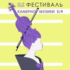Фестиваль камерної музики «3/4»