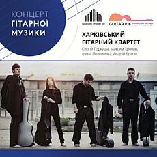 Закриття фестивалю Guitar Vik. Концерт Харківського гітарного квартету