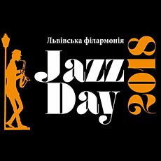 Концерт Jazz Day 2018