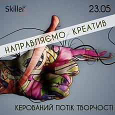 Тренінг Lviv NLP Club «Направляємо креатив: керований потік творчості»