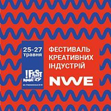Міжнародний фестиваль креативних індустрій NWE