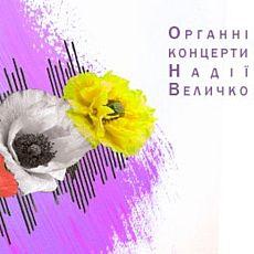 Органний концерт Надії Величко