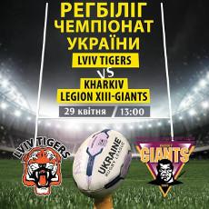 Регбіліг. Чемпіонат України. «Lviv Tigers» (Львів) – «Kharkiv Legion XIII-Giants» (Харків)