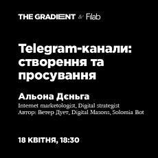 Майстер-клас «Telegram-канали: створення і просування»