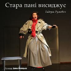Моновистава «Стара пані висиджує» - творча майстерня «Театр у кошику»