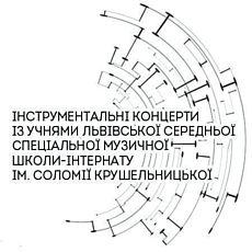 Інструментальний концерт із учнями Львівської середньої спеціальної музичної школи-інтернату імені Соломії Крушельницької