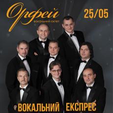 Концерт вокального октету «Орфей» з концертною програмою «Вокальний експрес»