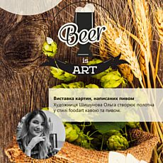 Виставка Ольги Шишунової Beer is Art