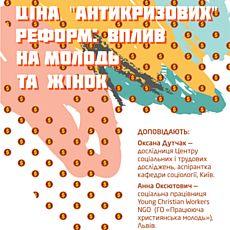Лекція «Ціна антикризових реформ: вплив на молодь та жінок»