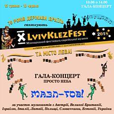 Фестиваль єврейської музики «LvivKlezFest-2018»