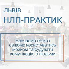 Курс розвитку особистості НЛП-Практик