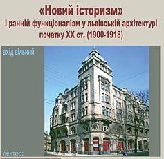 Лекція «Новий історизм» і ранній функціоналізм у львівській архітектурі»