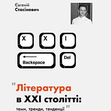 Лекція літературного критика Євгенія Стасіневича «Література в ХХІ столітті»