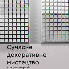Проект «Сучасне декоративне мистецтво. Молода генерація»