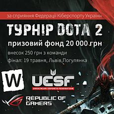 Кіберспортивний турнір Dota 2