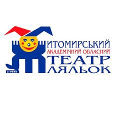 Житомирський театр ляльок