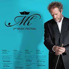 ІІ Міжнародний фестиваль музики Маттіаса Кендлінгера