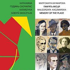 Виставка «Плакати для культури» Катажини Годинь-Скочилас та «Пам'ять місця» Малгожати Качмарскої