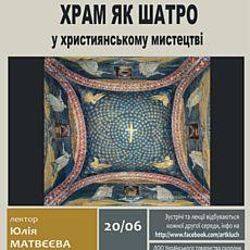 Лекція Юлії Матвєєвої «Храм як шатро у християнському мистецтві»
