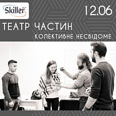 Тренінг «Театр Частин: вирішення питань колективним несвідомим»