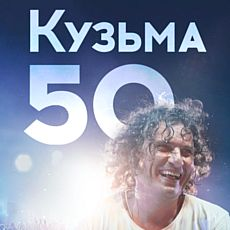 Концерт «Кузьма-50»