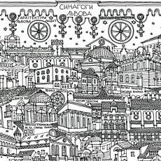 Виставка «Божниці. Synagogues. בתי כנסת»