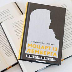 Богдан Коломійчук презентує книжку «Моцарт із Лемберга»