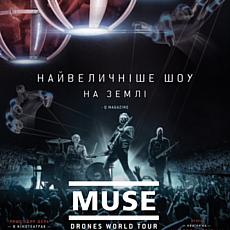 Кіноконцерт Muse: Drones World Tour