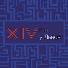 ХІV Фестиваль «Ніч у Львові»