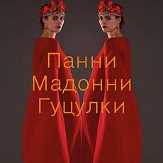 Виставка Дороти Сак «Панни Мадонни Гуцулки»