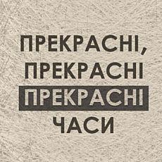 Вистава «Прекрасні, прекрасні, прекрасні часи»