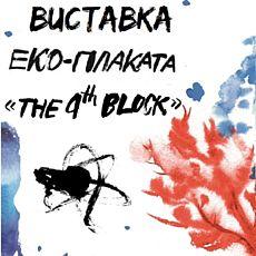 Виставка еко-плакатів Асоціації дизайнерів-графіків «4-й блок»