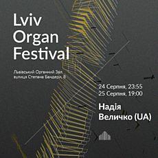 Восьмий міжнародний органний фестиваль. Надія Величко