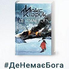Макс Кідрук презентує книгу «Де немає бога»