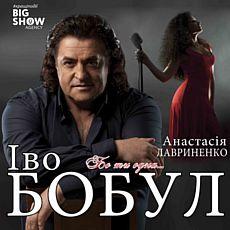 Концерт Іво Бобула «Бо ти одна»