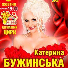Концерт Катерини Бужинської