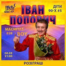 Вечірка «Діти 90-х #5»: клубний концерт Івана Поповича